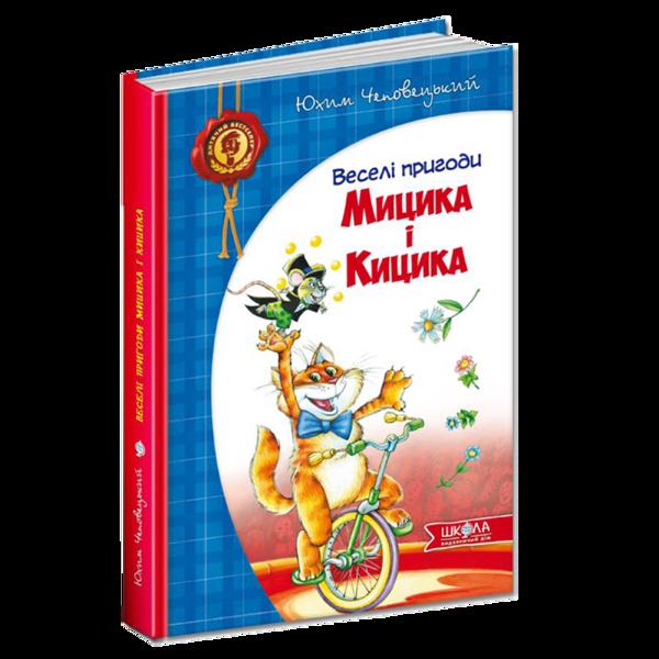 Веселі пригоди  Мицика і Кицика Юхим Чеповецький