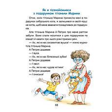 Веселі пригоди  Мицика і Кицика Юхим Чеповецький, фото 2