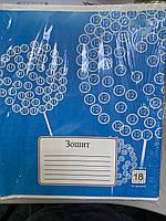 Тетрадь 18 л/клетка, Днепропетровская бумажная фабрика