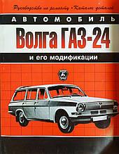 АВТОМОБИЛЬ  ВОЛГА ГАЗ-24  и его модификации    Руководство по ремонту • Каталог деталей