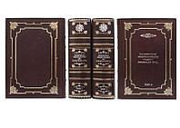 Книга элитная серия подарочная BST 860021 280х210х60 мм Славянская энциклопедия (Robbat Wisky) (в 2 томах) в кожанном переплете