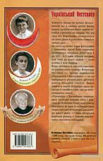 Тореадори з Васюківки  Всеволод Нестайко, фото 3