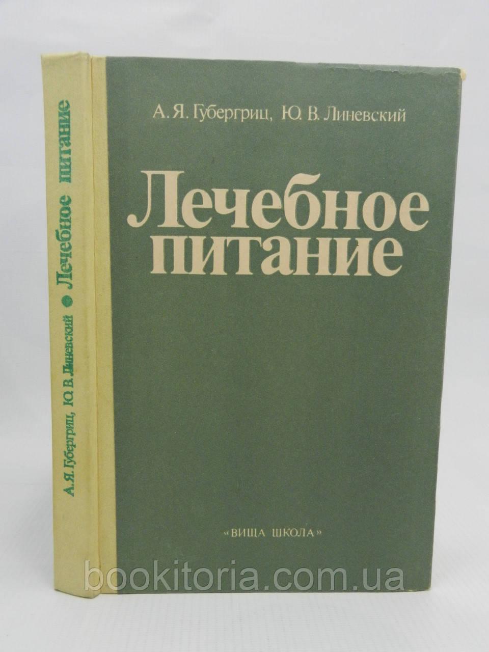 Губергриц А.Я., Линевский Ю.В. Лечебное питание (б/у).