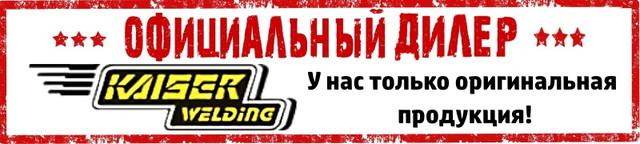 Сварочный инвертор Kaiser Welding NBC-250l Profi