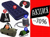 6пр. Пляжный надувной матрас BestWay 67000 с насосом и подушкой в наборе (термосумка,дорожная сумка,полотенце)