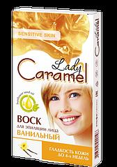 """Воск для эпиляции лица Lady Caramel """"Ванильный"""""""