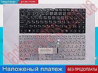 Клавиатура MSI X350 X360 X370 CR420 EX460 CR400 X300 X320 X340 X400 X410 X430 U200 U250