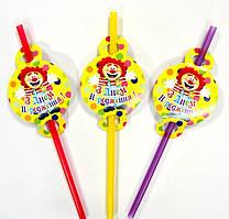 """Трубочки для напитков """"З днем народження"""", 8 штук."""