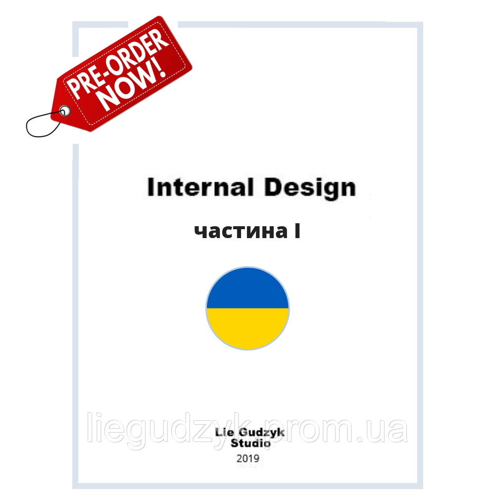"Книга ""Internal Design"" - частина I - LUXURY - UA"