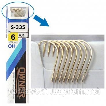 Одинарный крючок Owner S-335 (с поводком Gold) (Крючок №8, поводок 0,16мм)