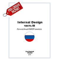 "Книга ""Internal Design"" - часть III - LUXURY - RU"