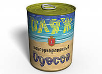 Консервированный пляж Одессы - необычный сувенир из Одессы - креативный подарок