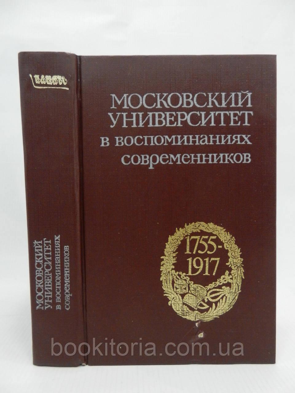 Московский университет в воспоминаниях современников (б/у).