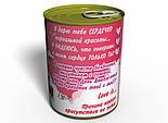 Консервированная Валентинка - Подарок Ко Дню Влюбленных - На 14 февраля подарок, фото 2