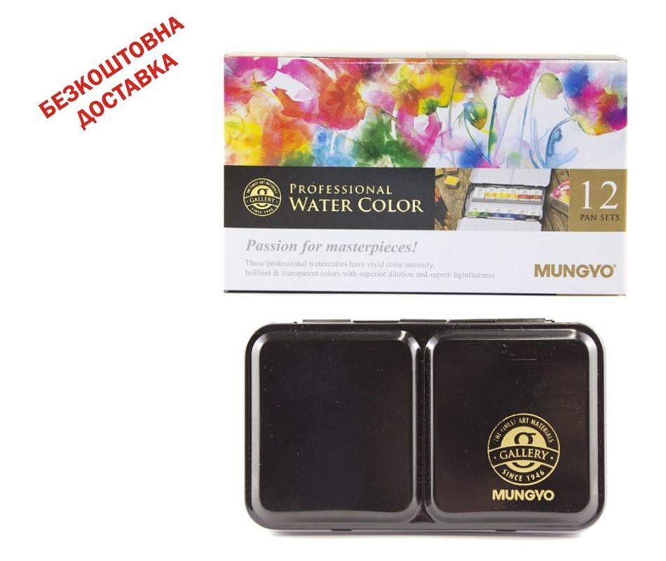 Набор акварельных красок Gallery, 12 цветов,полукювета, металлический пенал, Mungyo,MWPH-12C, 109129