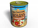 Консервированный Одесский Воздух С Жемчужиной - Воздух В Жестяной Банке - Воздух В Консервной Банке, фото 2