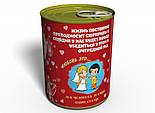 Консервированный Сюрприз Для Любимой - Как Сделать Предложение - Оригинальное Свадебное Предложение, фото 2