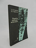Сорокин А.И., Краснов В.Н. Корабли проходят испытания (б/у).