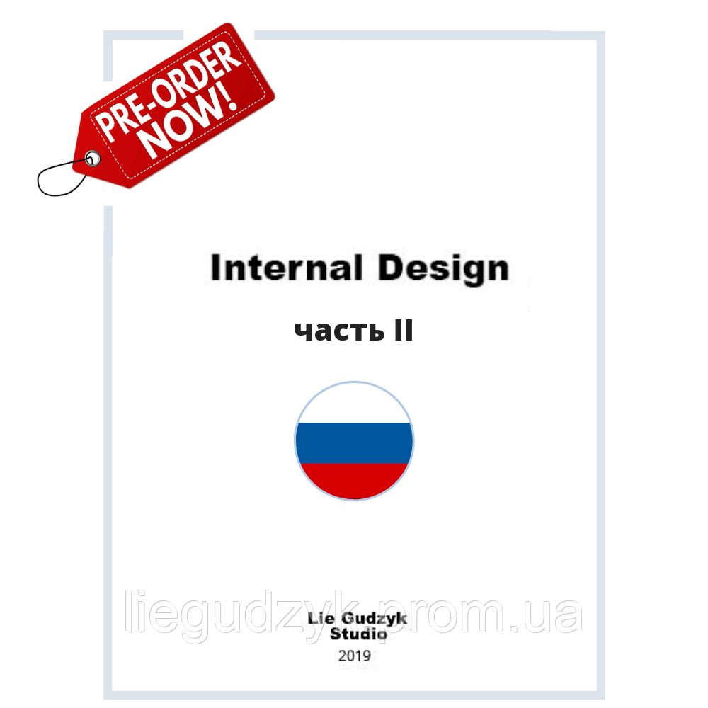 "Книга ""Internal Design"" - часть II - LUXURY - RU"
