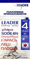 Крючок Leader Sode BN 11