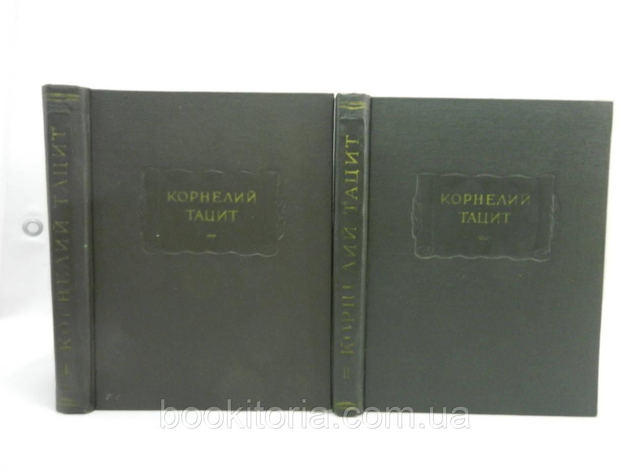Тацит. Сочинения в двух томах (б/у).