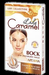 """Воск для эпиляции лица Lady Caramel """"Аргана"""""""
