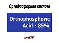 Ортофосфорная кислота 85% Пищевая