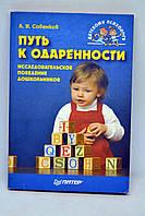 """Книга: """"Путь к одаренности: исследовательское поведение дошкольников"""""""