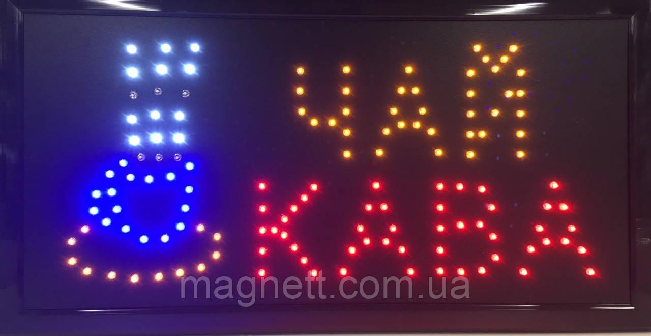 "Светодиодная LED вывеска табло на українській мові ""Чай Кава"" 48*25"