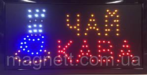 """Світлодіодна вивіска LED табло на українській мові """"Чай Кава"""" 48*25"""
