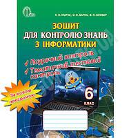 Інформатика Зошит для контролю знань 6 клас Нова програма Авт: Морзе Н. Вид-во: Освіта