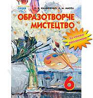 Підручник Образотворче мистецтво 6 клас Нова програма Авт: Калініченко О. Масол Л. Вид-во: Сиция