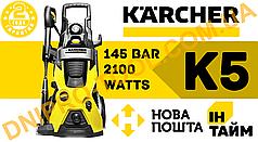 Мойка Karcher K5 (Автомобильная Мойка аппарат высокого давления 1.180-633.0, 2 года гарантии)