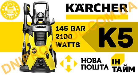 Мойка Karcher K5 (Автомобильная Мойка аппарат высокого давления 1.180-633.0, 2 года гарантии), фото 2