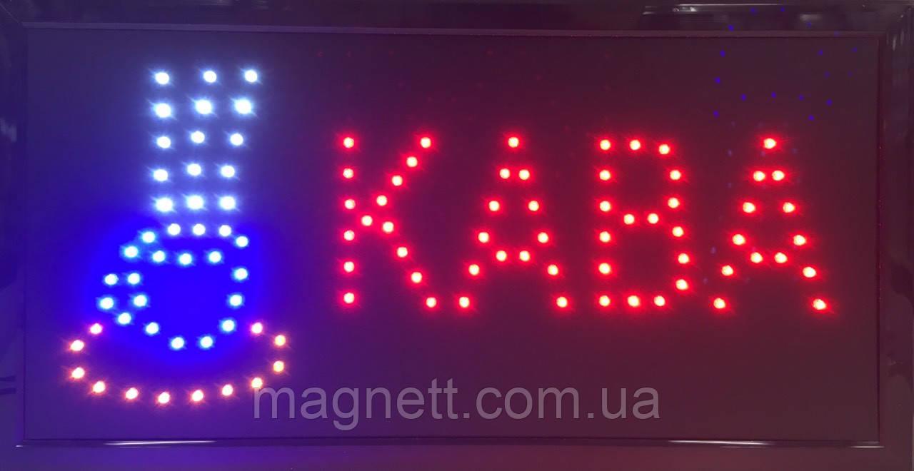 "Светодиодная LED вывеска табло на українській мові ""Кава"" 48*25"