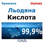 Ледяная уксусная кислота 99,9% Пищевая