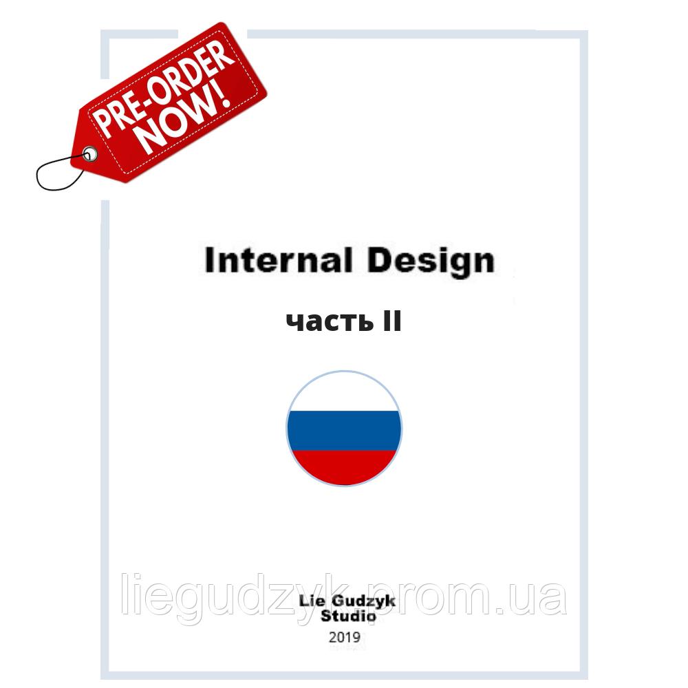 """Книга """"Internal Design"""" - часть II - STANDARD - RU"""