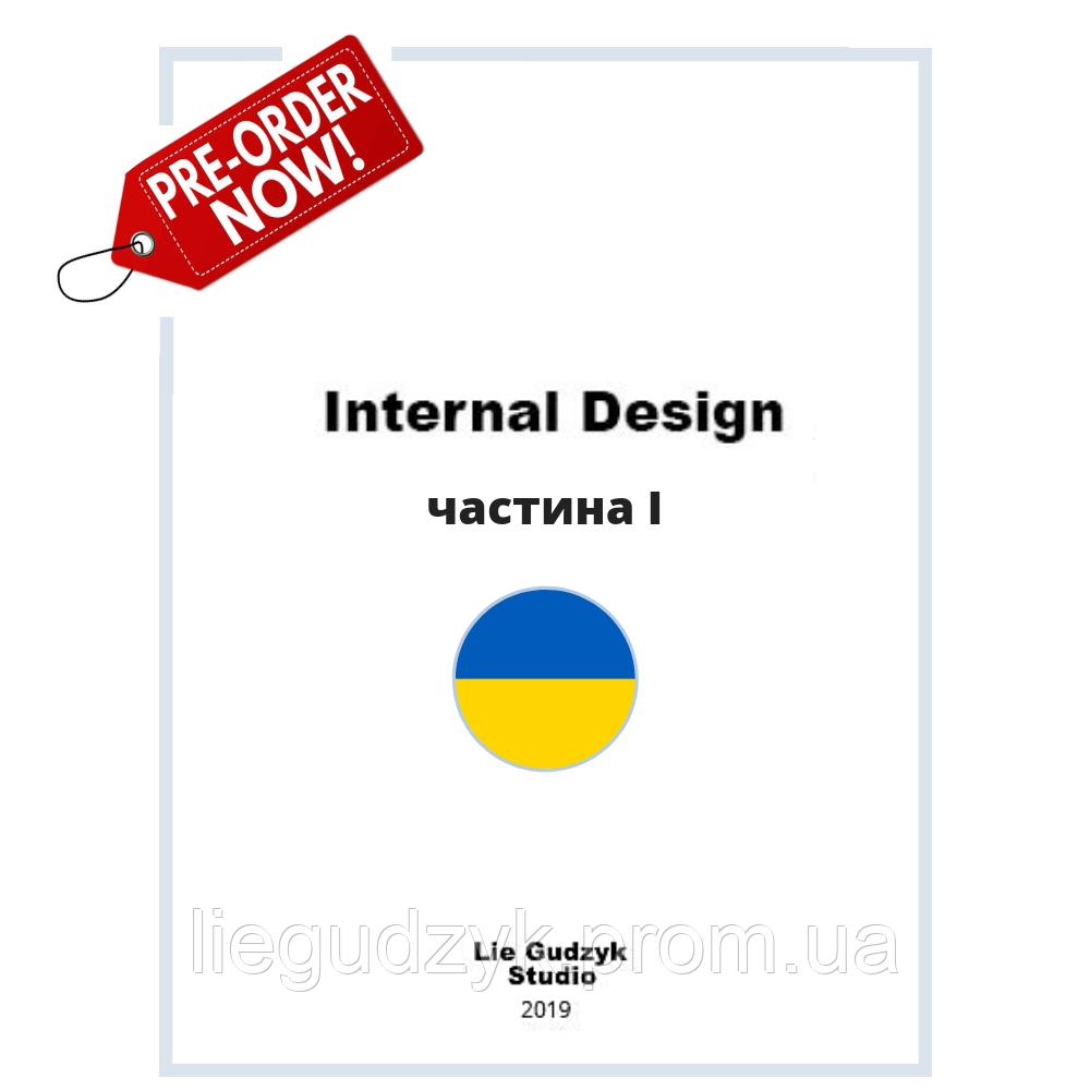 """Книга """"Internal Design"""" - частина I - STANDARD - UA"""