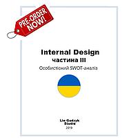 """Книга """"Internal Design"""" - частина III - STANDARD - UA"""