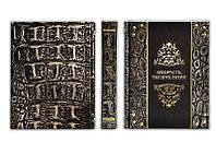 Книга подарочная элитная серия BST 860082 200х260х35 мм Мудрость тысячелетий (Argento) в кожанном переплете