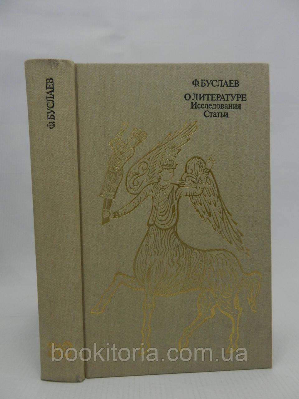 Буслаев Ф. О литературе: Исследования. Статьи (б/у).