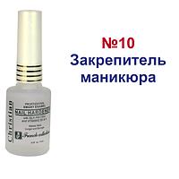 Закрепитель маникюра Christian (проф.серия) №10, 15 мл