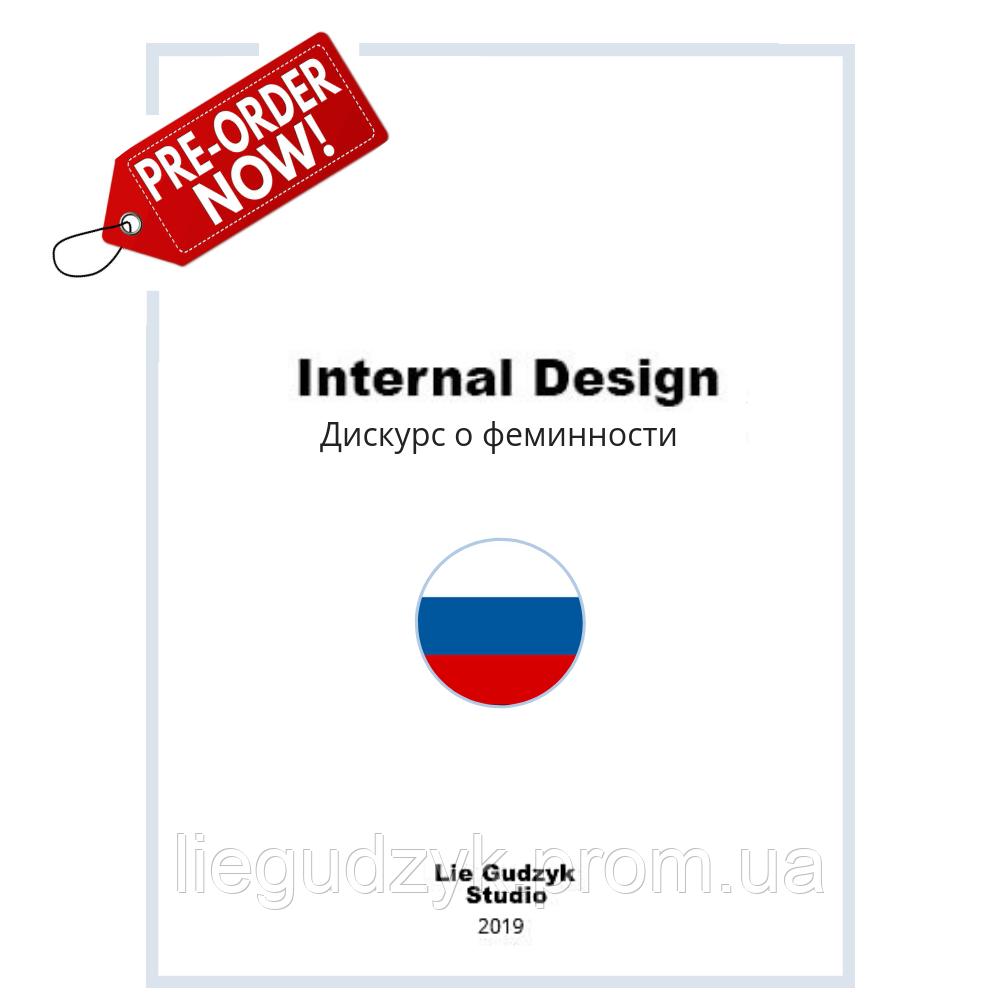 """Книга """"Internal Design"""" - Дискурс о феминности - LUXURY - RU"""