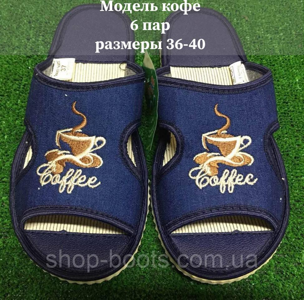 Жіночі тапочки оптом. 36-40рр. Модель тапочки кави
