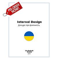 """Книга """"Internal Design"""" - Дискурс про фемінність - STANDARD - UА"""