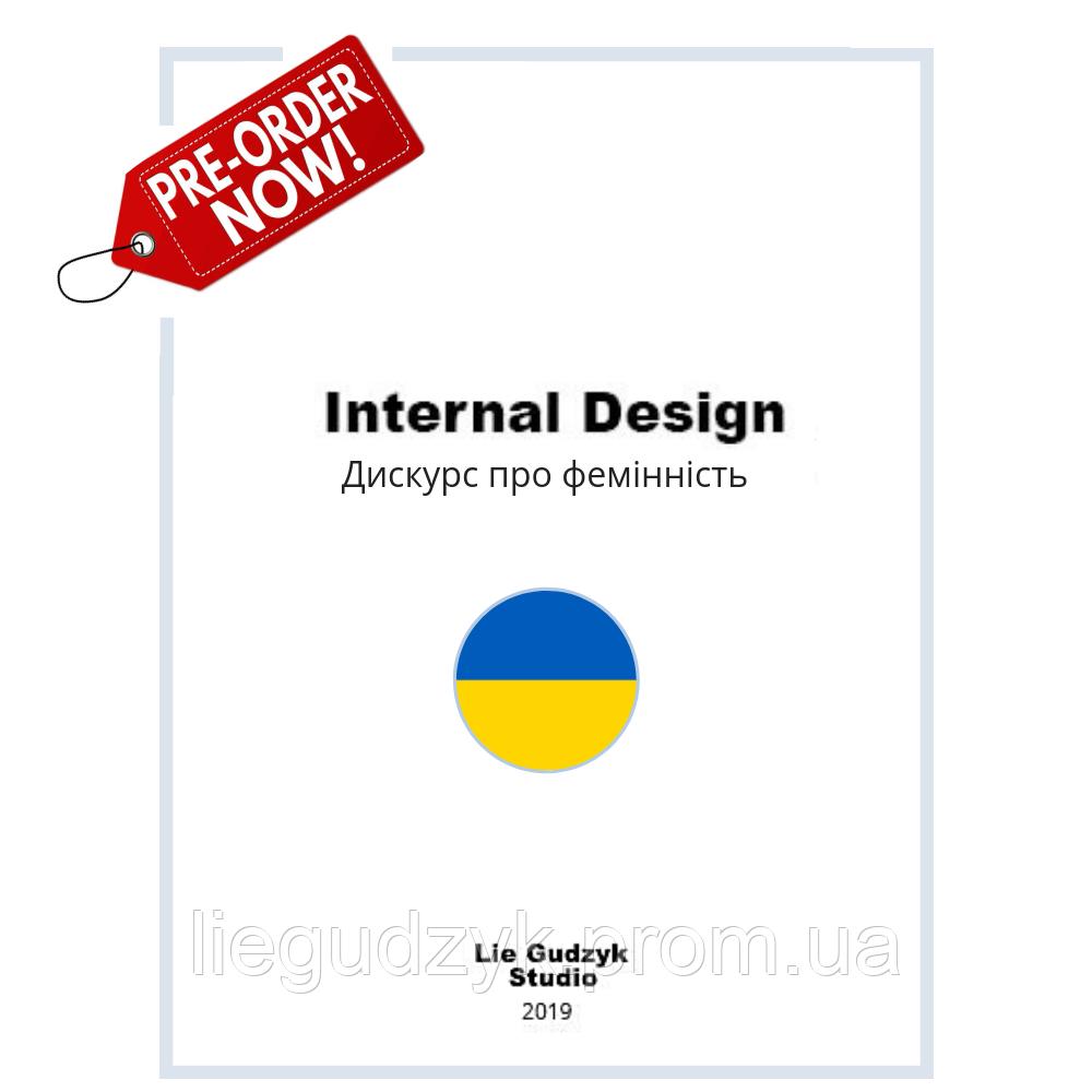 """Книга """"Internal Design"""" - Дискурс про фемінність - LUXURY - UА"""
