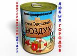 Консервированный Одесский Воздух - Воздух В Жестяной Банке - Воздух В Консервной Банке, фото 2