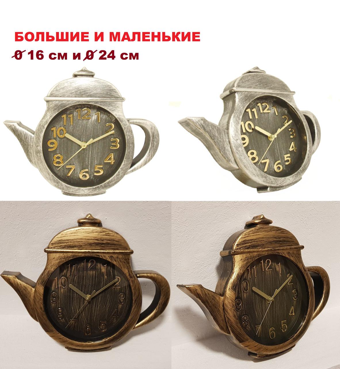 """Настенные кварцевые  кухонные часы """"Чайник"""". Большие и маленькие. Цвет - бронза и серебро."""