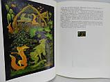 Народные русские сказки А.Н. Афанасьева. Книга третья (б/у)., фото 7