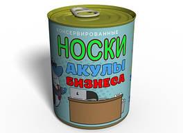 Консервовані Шкарпетки Акули Бізнесу - бізнесмену Подарунок - Подарунок директору